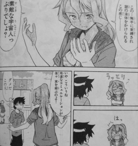 イカ娘漫画10