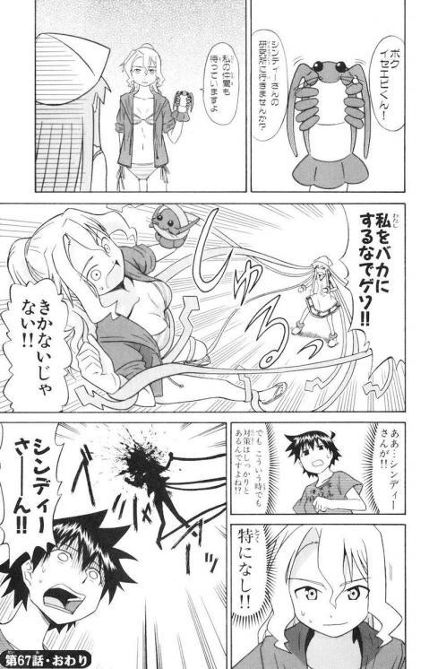 イカ娘漫画17