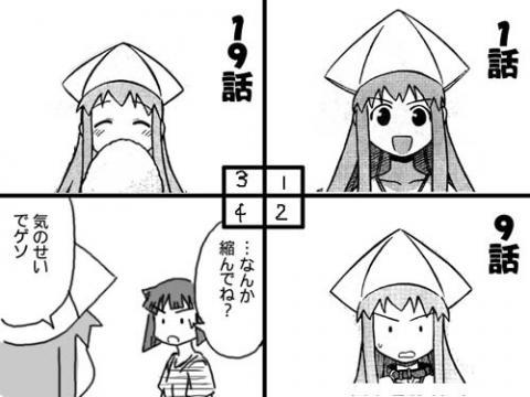 イカ娘漫画1