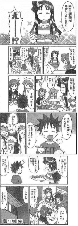 イカ娘漫画20
