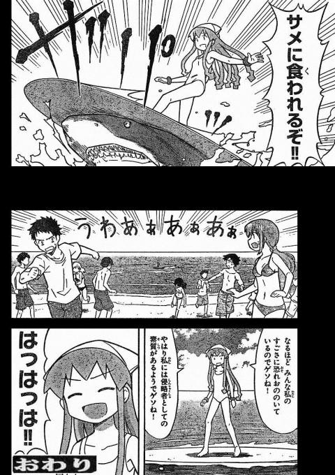 イカ娘漫画7