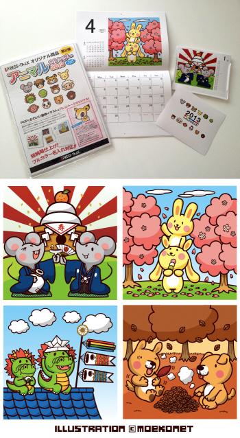 【十二支】干支キャラクター/カレンダーイラスト