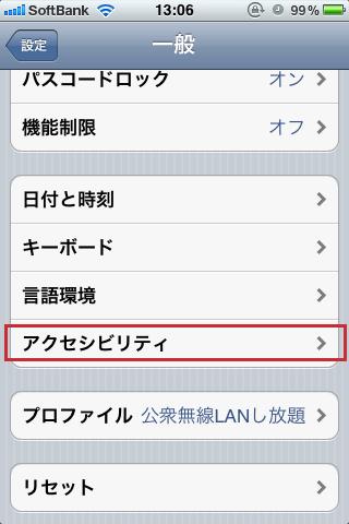 iPhoneカスタムバイブ設定01