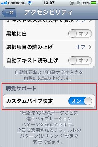 iPhoneカスタムバイブ設定02