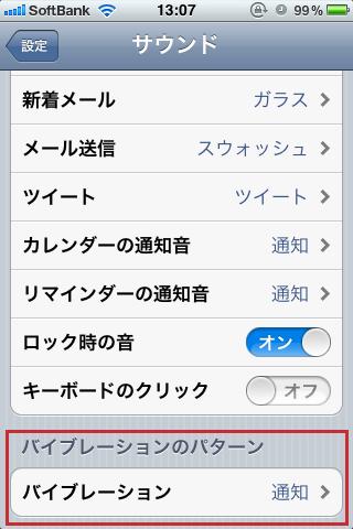 iPhoneカスタムバイブ設定03