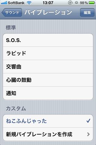 iPhoneカスタムバイブ設定04