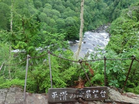 ⑥平滑の滝