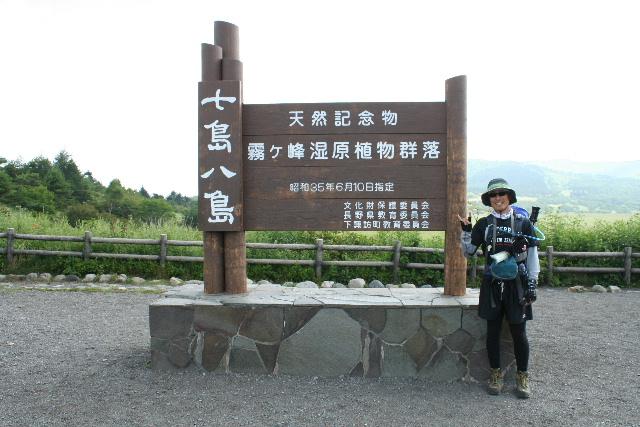 ①霧ヶ峰湿原