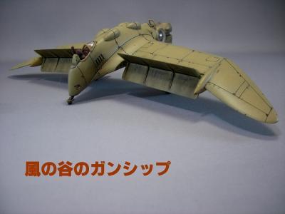 s-gunship_top.jpg