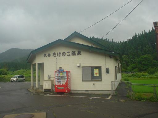 久吉たけのこ温泉共同浴場