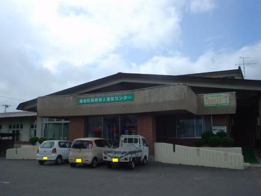 藤崎町老人福祉センター