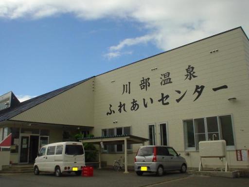 川部ふれあいセンター