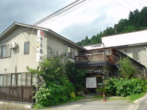 板留 斉川