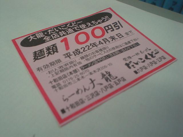 行けばもらえる100円割引券!この無限ループにハマってる・・・