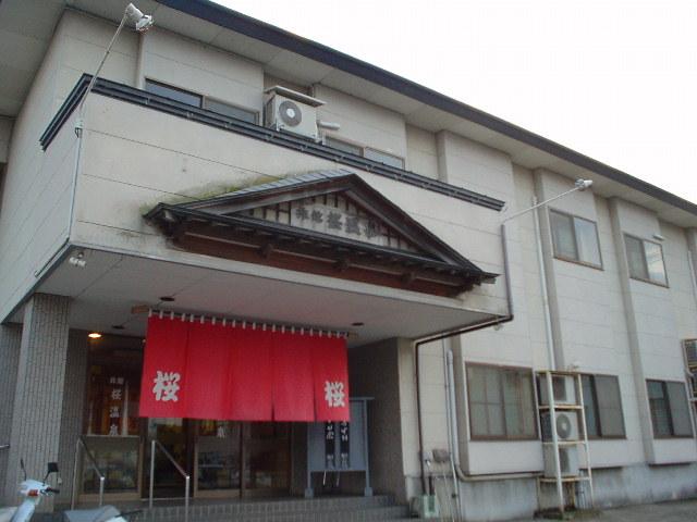 桜温泉旅館