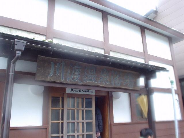 川渡共同浴場