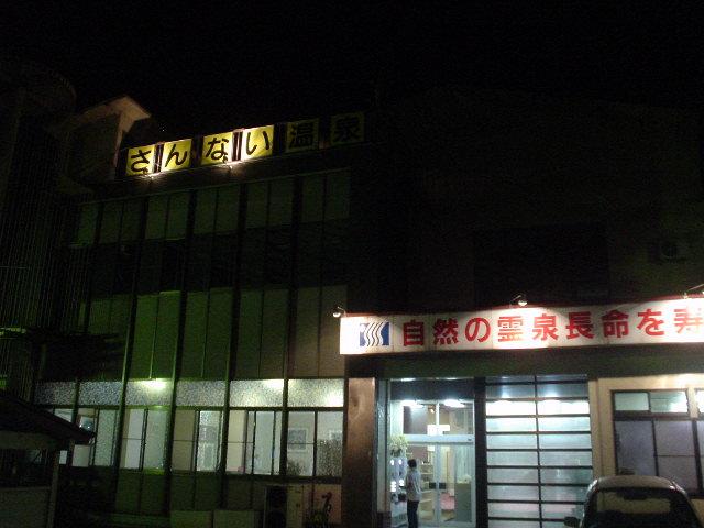 三内ヘルスセンター