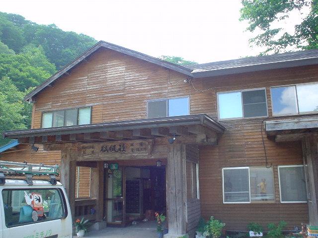 松川温泉松風荘