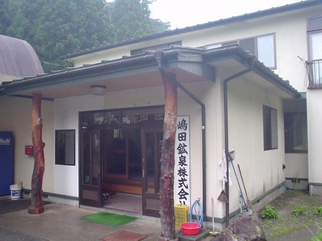 ニュ-嶋田荘