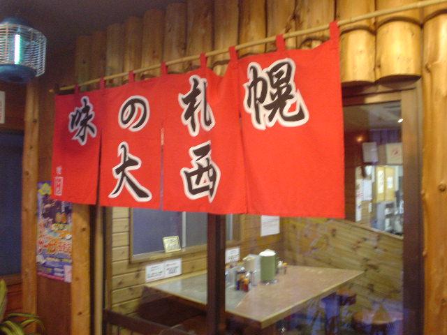 味の札幌大西店
