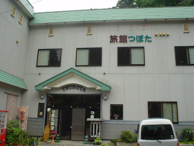 つぼた旅館