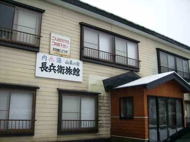 長兵衛旅館