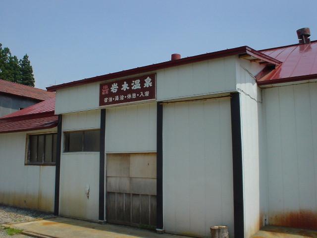 湯元岩木温泉