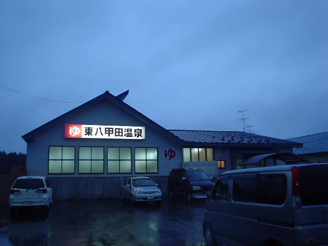 東八甲田温泉