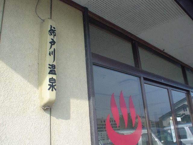 姉戸川入り口