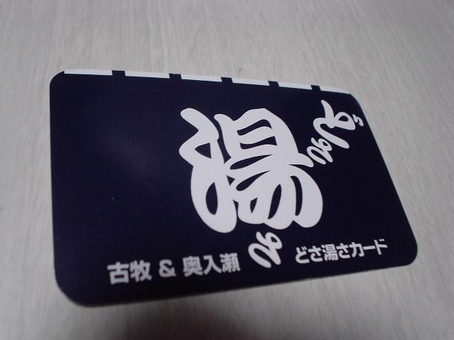 どさ湯さ会員カード