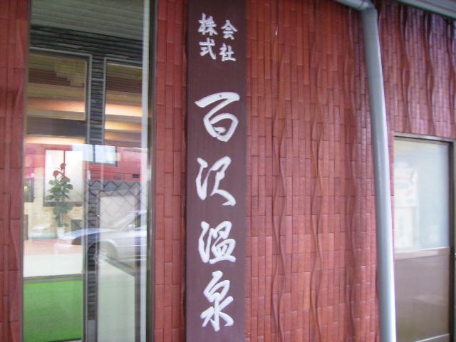 株式会社百沢温泉