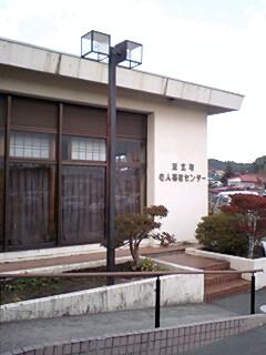 東北町老人福祉センター