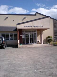 十和田市老人福祉センター