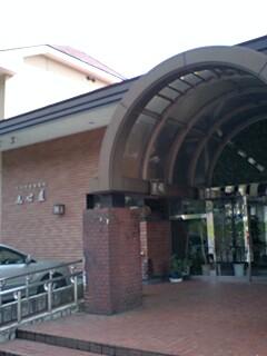 八戸市民保養所