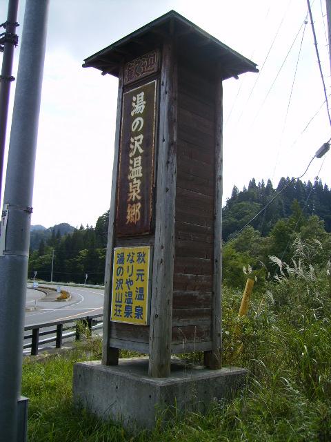 湯ノ沢温泉郷入り口