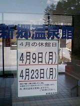 新郷入り口