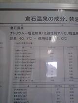 倉石分析表