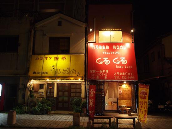 20100717kokura-4.jpg