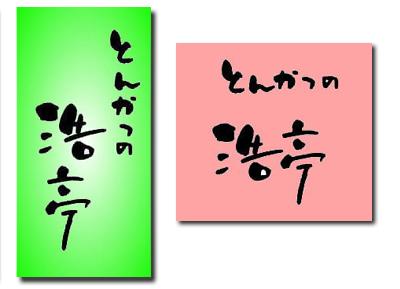 tatehirotei1 のコピー