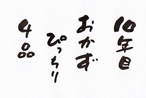 料理編10年目