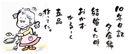 10年日記料理編
