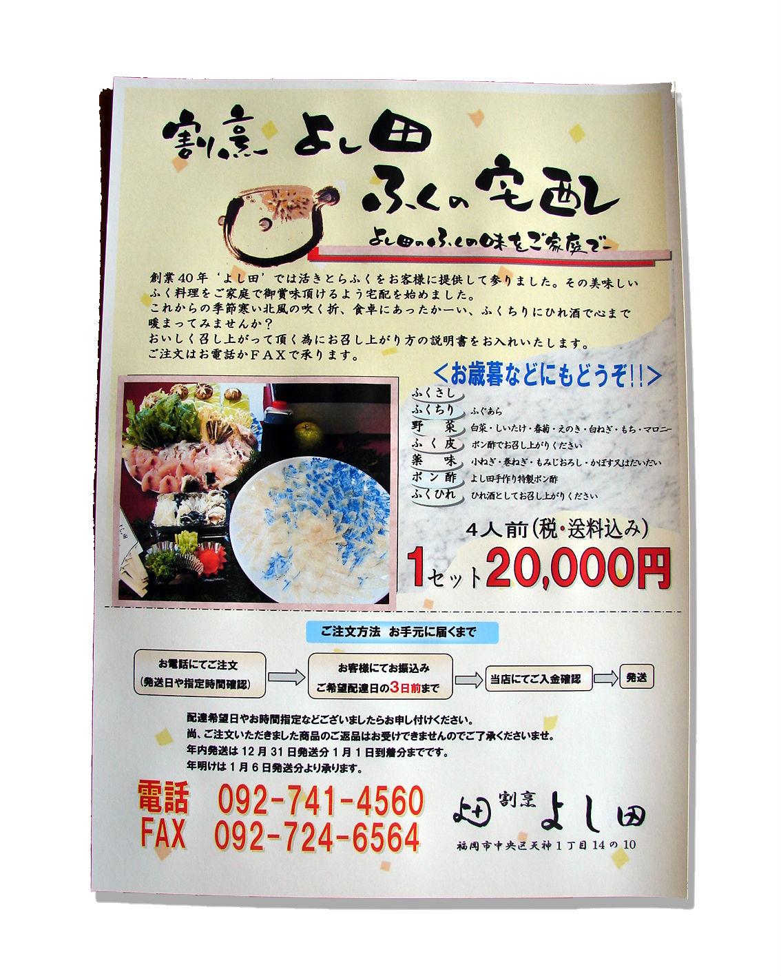 fuku_copy.jpg