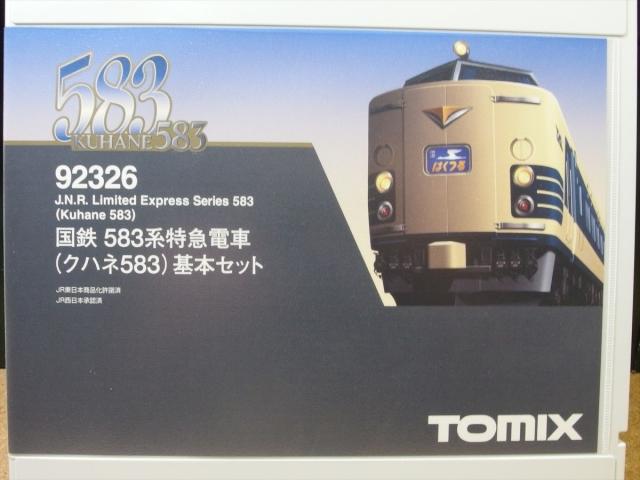 TOMIX 583 パッケージ