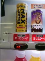 マックス2