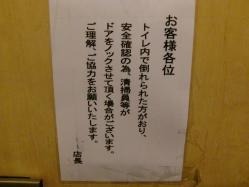 安産× 安全○