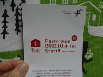 DSC03194_convert_20111214235131.jpg