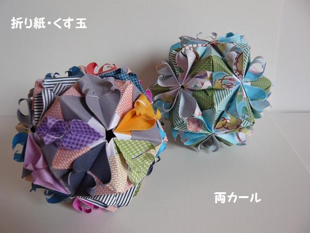 すべての折り紙 くす玉 折り紙 30枚 : ... 日記 花のくす玉・折り紙 1