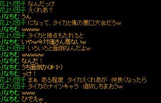 RedStone 10.09.05[04]