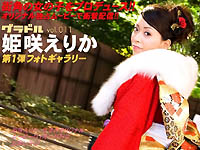 【無修正】新成人の姫咲えりかちゃんが振袖で中出し!