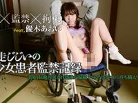 【無修正】優木あおい 暴走じじいの少女患者監禁記録2